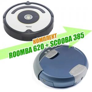 Комплект Roomba 620 + Scooba385