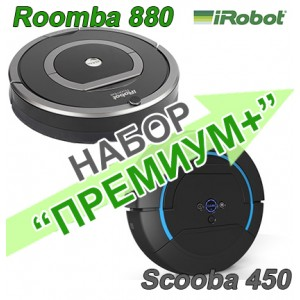 "Набор ""Премиум ПЛЮС"" (IRobot Roomba 886 + Irobot Scooba 450)"