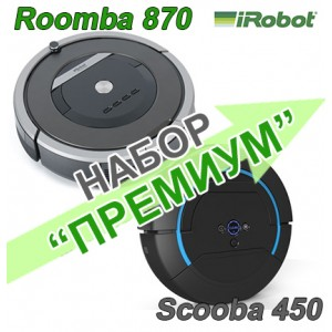 "Набор ""Премиум"" (IRobot Roomba 876 + Irobot Scooba 450)"
